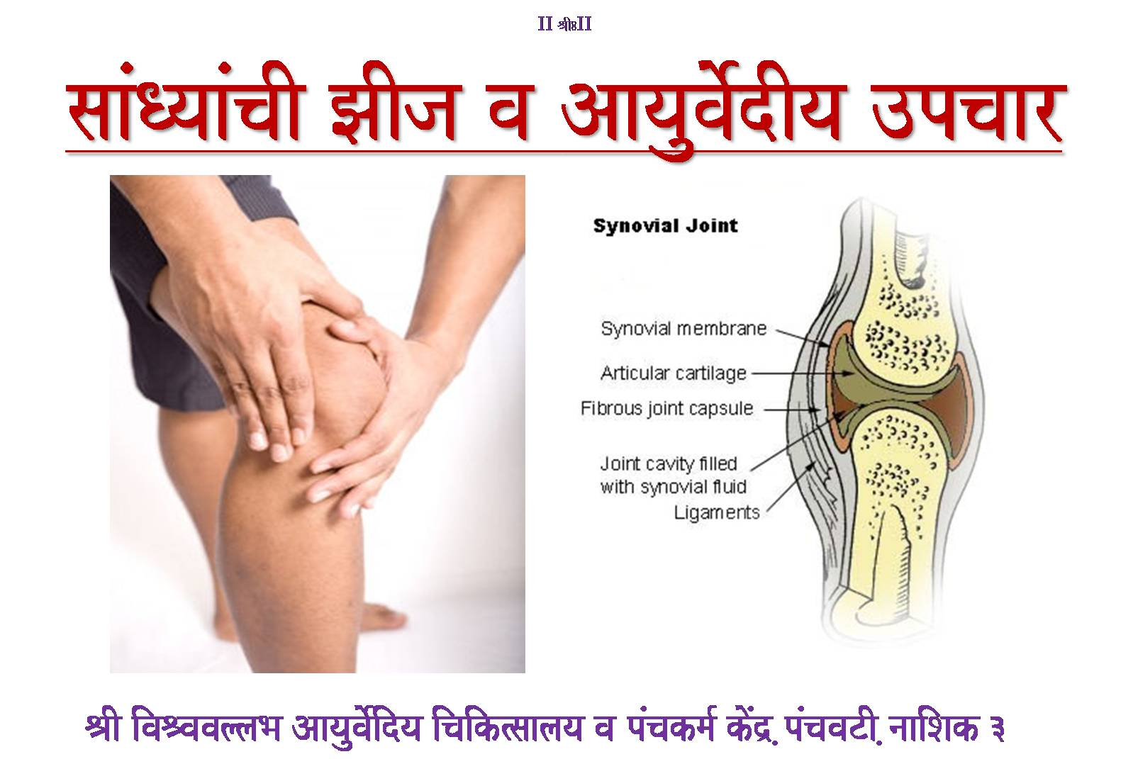 Gridhrasi is what Sciatica is known as in Ayurveda. It is ...